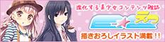 E☆2(えつ)~「アキバ」「萌え」系注目の、進化する美少女コンテンツ雑誌「E☆2」公式サイト~